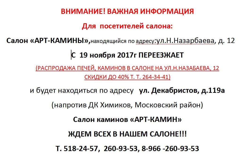 atra-16_9_800skhema