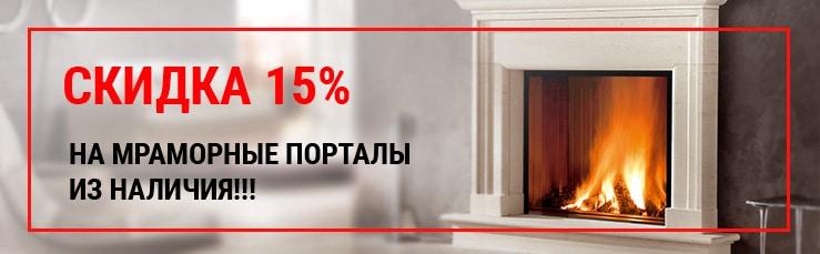 скидка-15%-на-мраморные-порталы-из-наличия